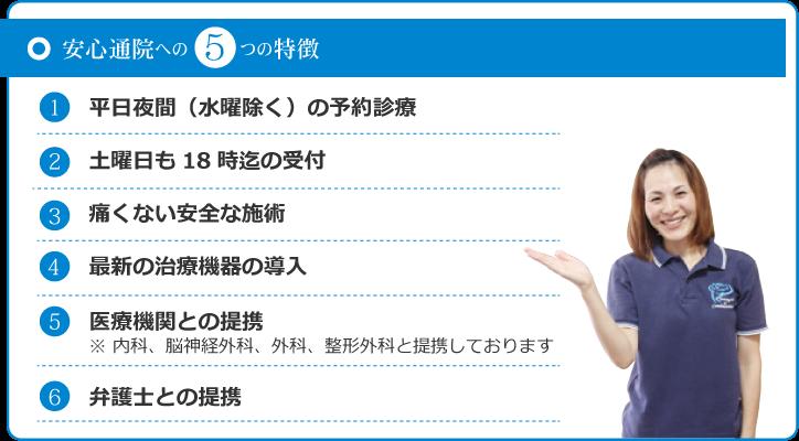 安心通院への5つの特徴