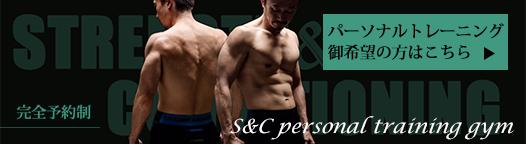 長崎【S&C】パーソナルトレーニングジム