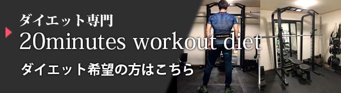 ダイエット専門 パーソナルトレーニング 20minutes workout diet